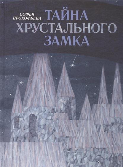 Прокофьева С. Тайна Хрустального замка прокофьева с л неизвестный с хвостом