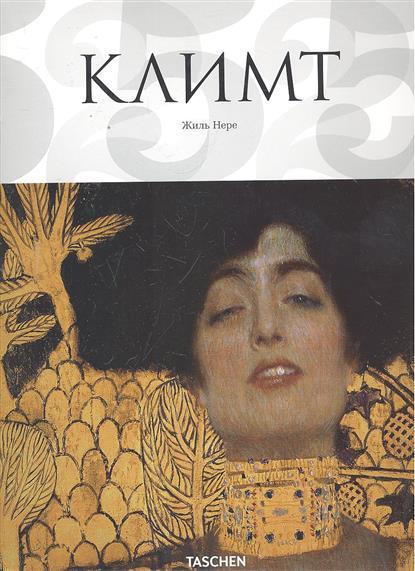 Густав Климт 1862-1918 Мир женских образов