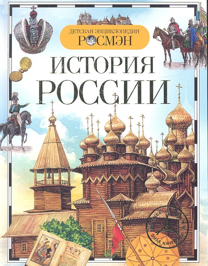Голубев А., Телицын В., Черникова Т. История России елена черникова зачем