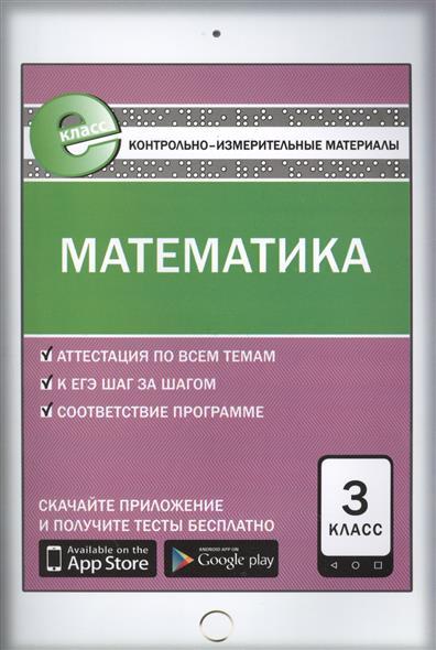 Ситникова Т. (сост.) Математика. 3 класс ситникова т сост ким математика 1 кл