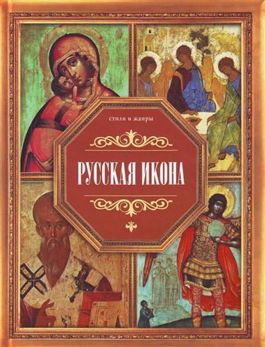 Жабцев В. Русская икона