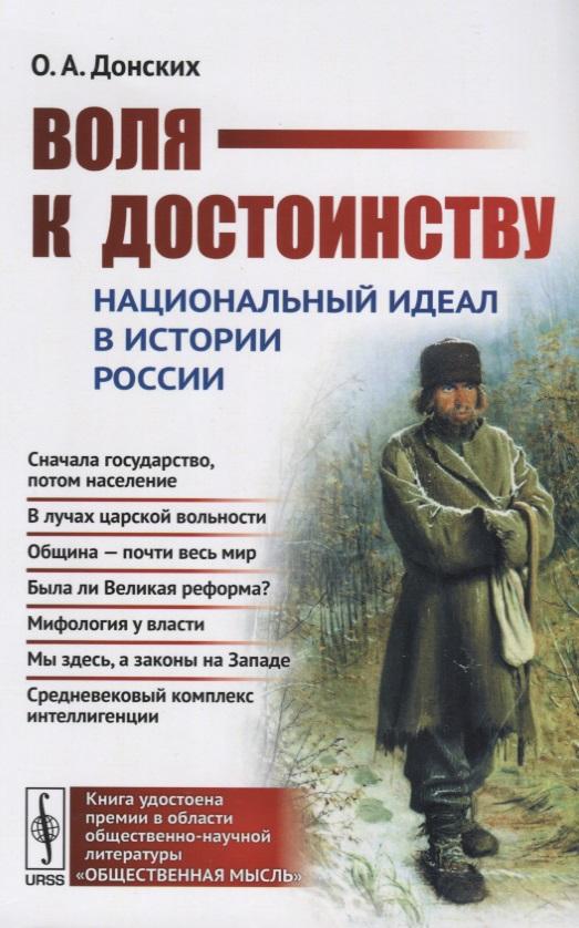 Воля к достоинству. Национальный идеал в истории России