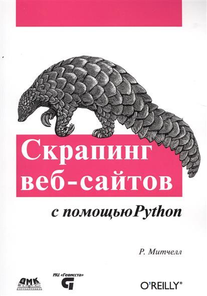 Скрапинг веб-сайтов с помощью Python. Сбор данных из современного Интернета