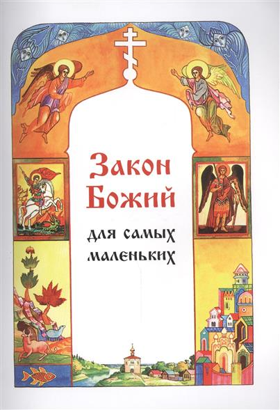 """Куломзина С. Закон Божий для самых маленьких. 30 уроков """"Закона Божия"""" для преподавания детям 5-6-ти лет"""