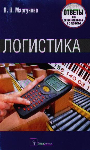 Маргунова В.: Логистика: ответы на экзаменационные вопросы. 2-е издание, переработанное