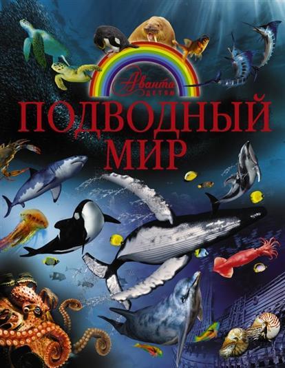 Ликсо В., Третьякова А. Подводный мир ликсо в третьякова а подводный мир