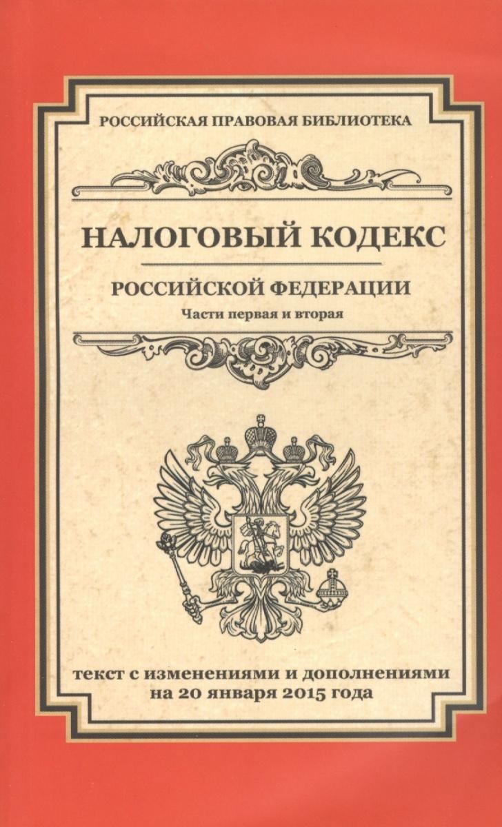 Налоговый кодекс Российской Федерации. Части первая и вторая. Текст с изменениями и дополнениями на 20 января 2015 года