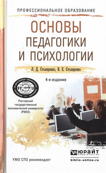 Основы педагогики и психологии: Учебное пособие для СПО. 4-е издание, переработанное и дополненное