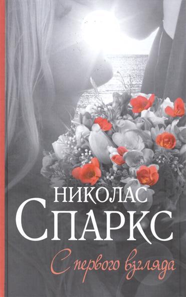 Спаркс Н. С первого взгляда ISBN: 9785170998838 спаркс н крутой поворот