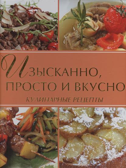 Изысканные рецепты и