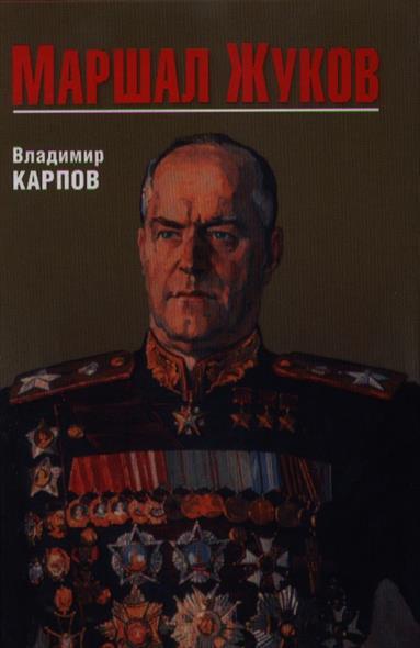 Карпов В. Маршал Жуков. Его соратники и противники в дни войны и мира противники