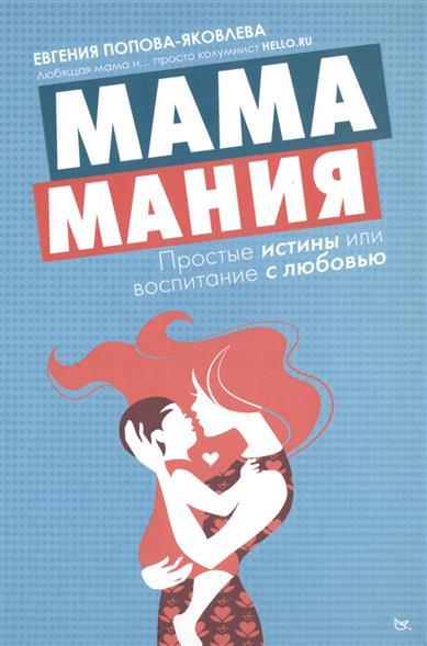Попова-Яковлева Е. Мамамания. Простые истины, или воспитание любовью