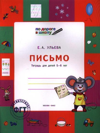 Письмо. Тетрадь для детей 5-6 лет