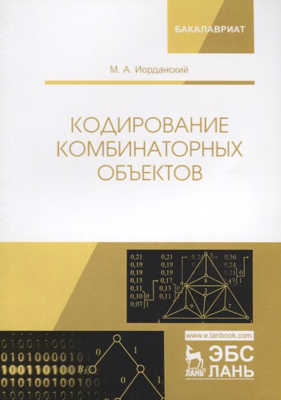 Кодирование комбинаторных объектов. Учебное пособие от Читай-город