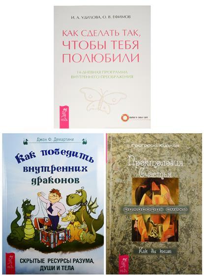 Как победить внутренних драконов. Проктология счастья. Как сделать, чтобы полюбили (0687) (комплект из 3 книг)