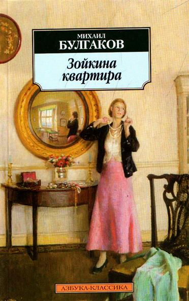 Булгаков М. Зойкина квартира зойкина квартира