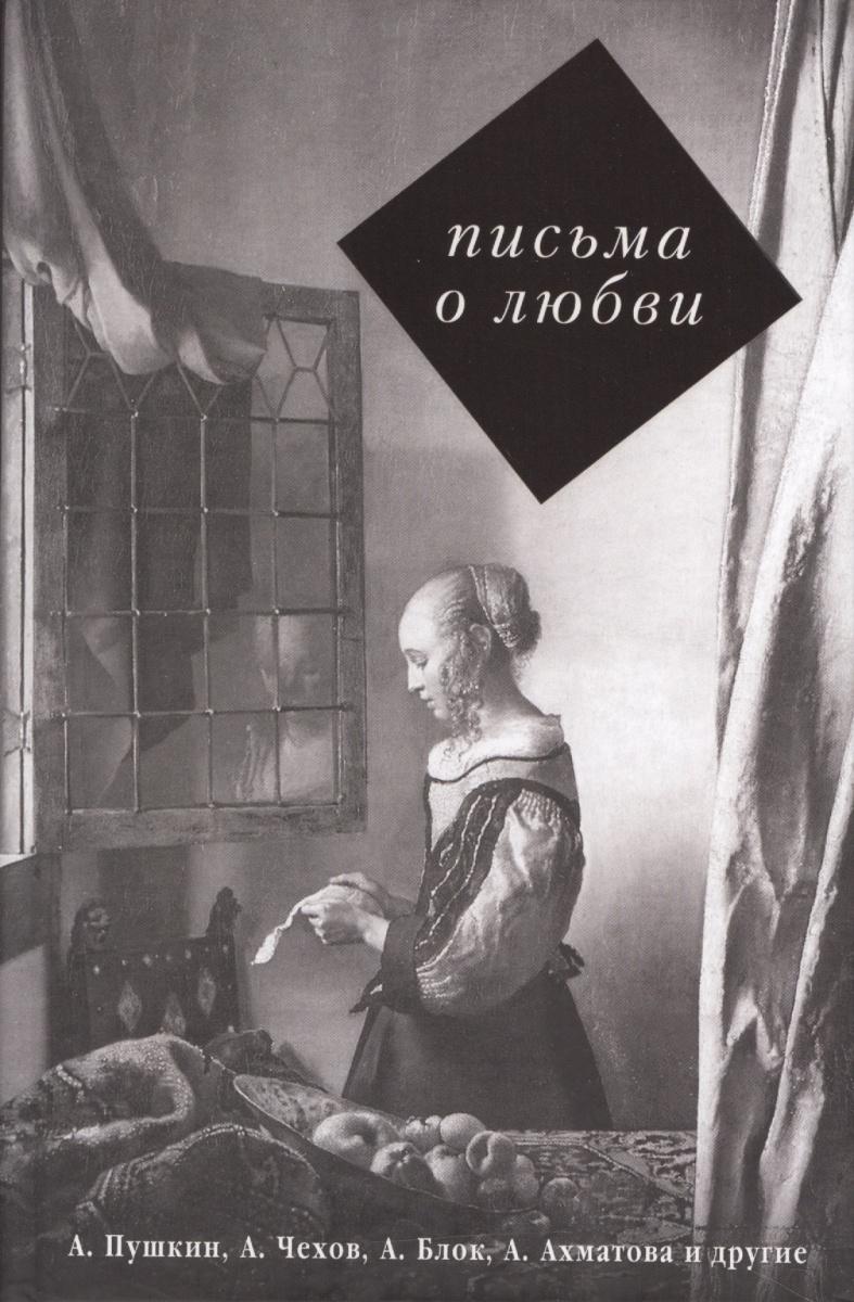 Нечаев С. Письма о любви нечаев с письма о любви