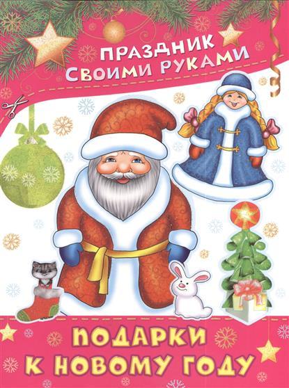 Парнякова М. Подарки к Новому году. Альбом самоделок