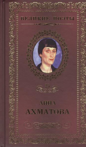 Великие поэты. Том 25. Анна Ахматова. Сад