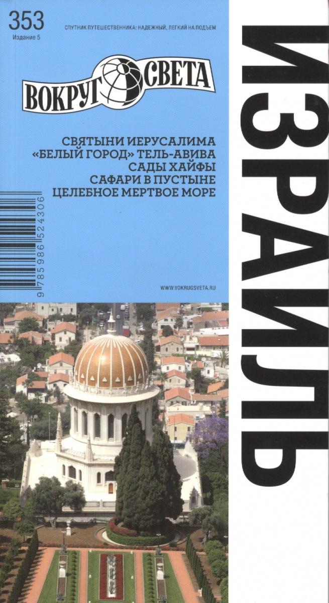 Левицкая Е., Митягов Д., Сартакова М., Туров А. Израиль. Путеводитель