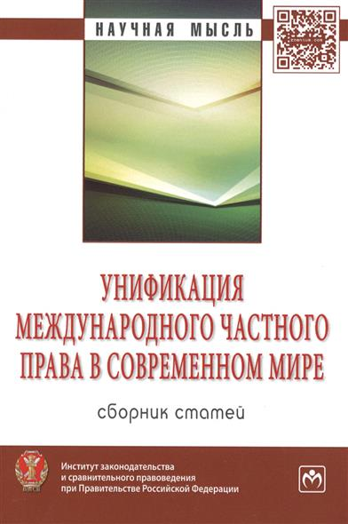 Хлестова И. (ред.) Унификация международного частного права в современном мире. Сборник статей