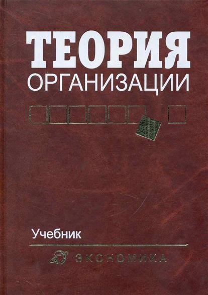 Теория организации Учеб.