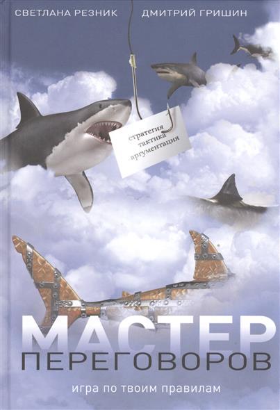 Резник С., Гришин Д. Мастер переговоров. Игра по правилам ISBN: 9785386093518 гришин д б сергей и елизавета