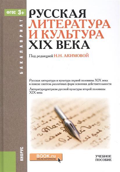 Акимова Н. (ред.) Русская литература и культура XIX века