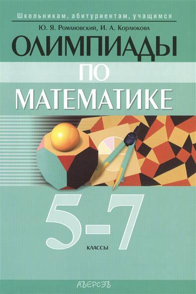 Романовский Ю.: Олимпиады по математике. 5-7 классы. 3-е издание, дополненное
