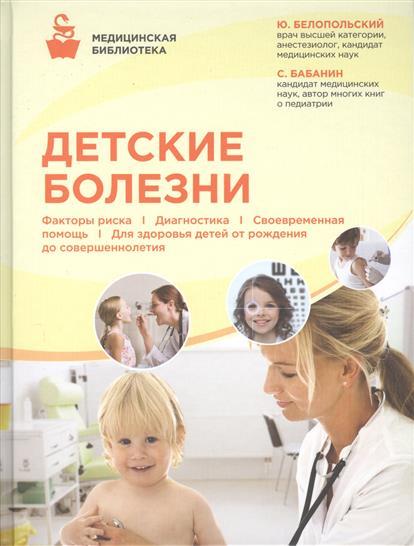 Детские болезни