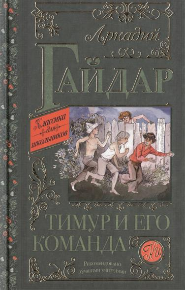 Гайдар А. Тимур и его команда аркадий гайдар тимур и его команда