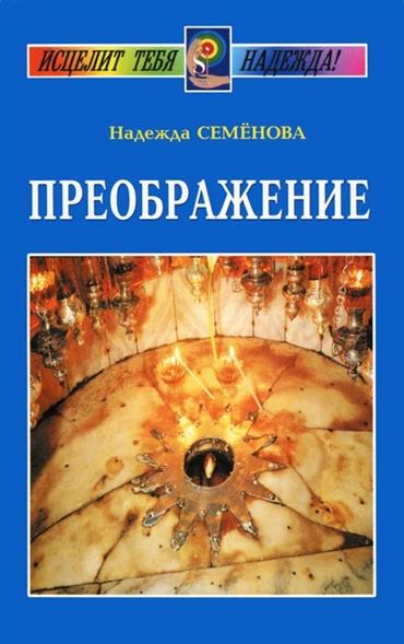 Семенова Н. Преображение