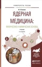 Ядерная медицина. Физические и химические основы. Учебник для бакалавриата и магистратуры