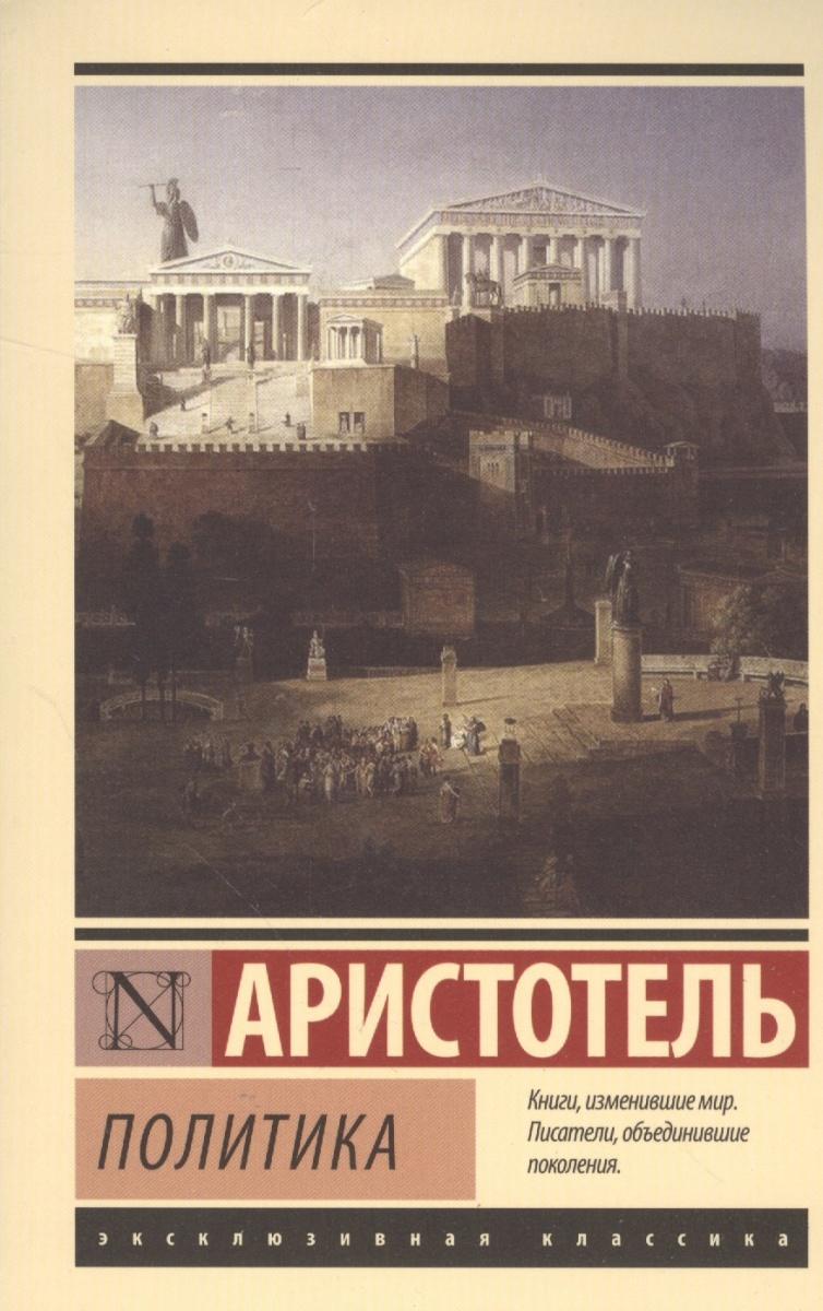 Аристотель Политика цена