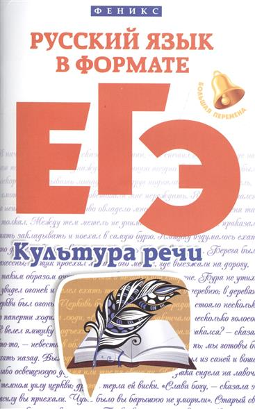 Горбацевич О.: Русский язык в формате ЕГЭ. Культура Речи