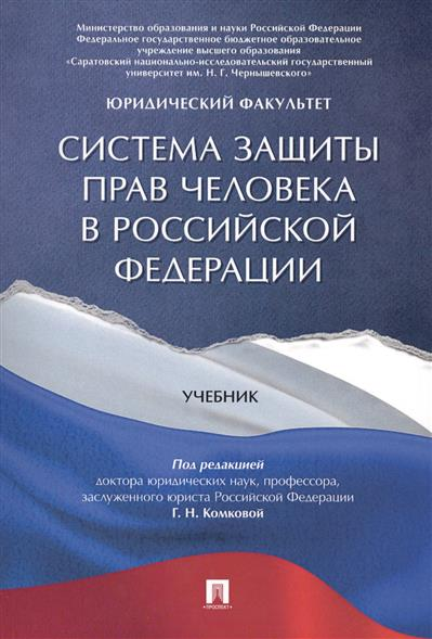 Система защиты прав человека в Российской Федерации. Учебник