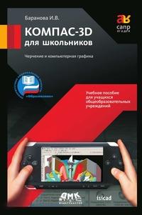 Компас-3D для школьников Черчение и комп. графика