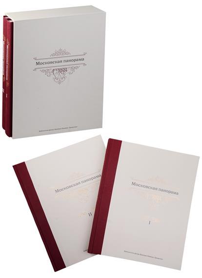 Московская панорама. Московское время. Книга-фотоальбом (комплект из 2 книг)