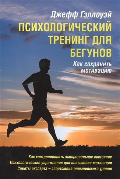 Гэллоуэй Дж. Психологический тренинг для бегунов. Как сохранить мотивацию