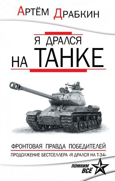Драбкин А. Я дрался на танке. Фронтовая правда Победителей артем драбкин я дрался на тигре немецкие танкисты рассказывают
