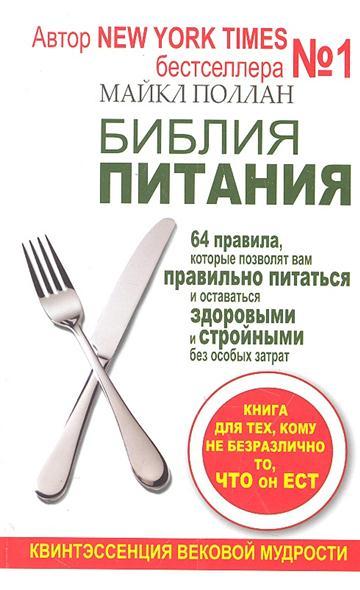 Библия питания 64 правила которые позволят вам правильно питаться…