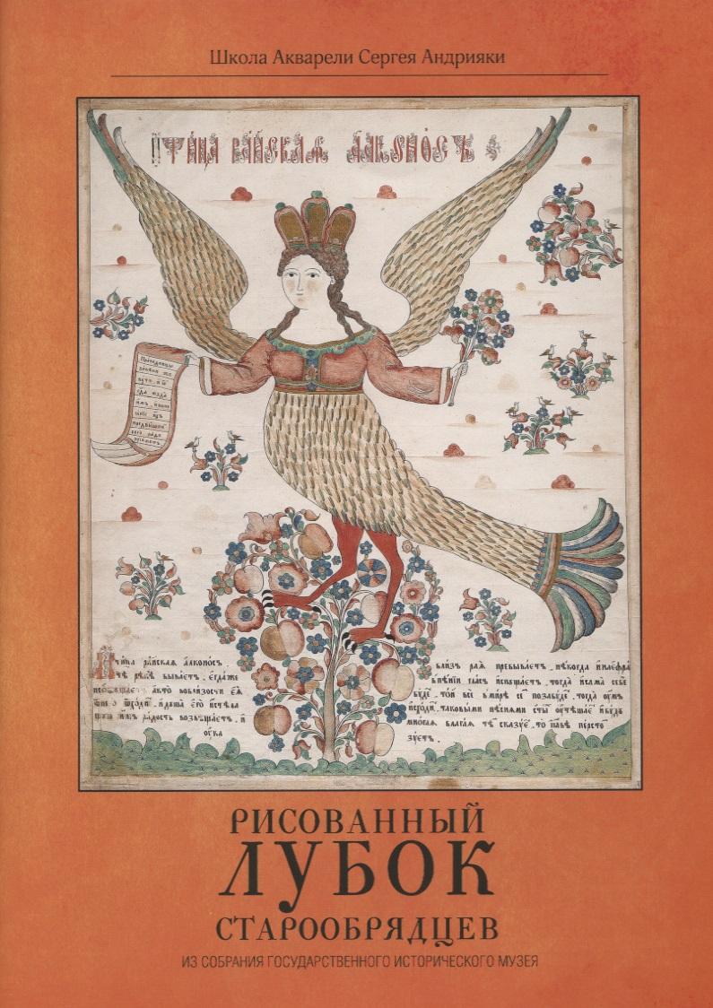 Иткина Е., Погодин В. (сост.) Каталог Рисованый лубок старообрядцев каталог big