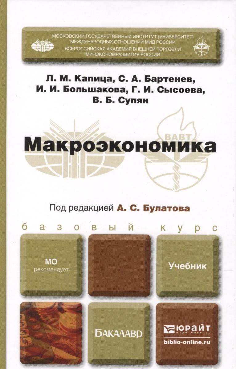 Капица Л., Бартенев С., И., Сысоева Г. и др. Макроэкономика. Учебник для бакалавров