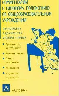 Комментарий к Тип. полож. о общеобр. учреждении