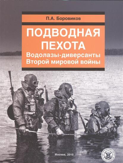 Подводная пехота. Водолазы-диверсанты Второй мировой войны