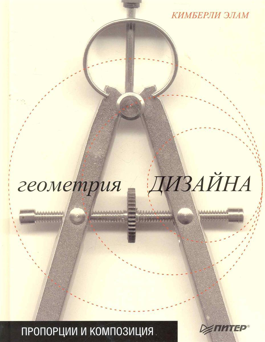 Геометрия дизайна пропорции и композиция элам к