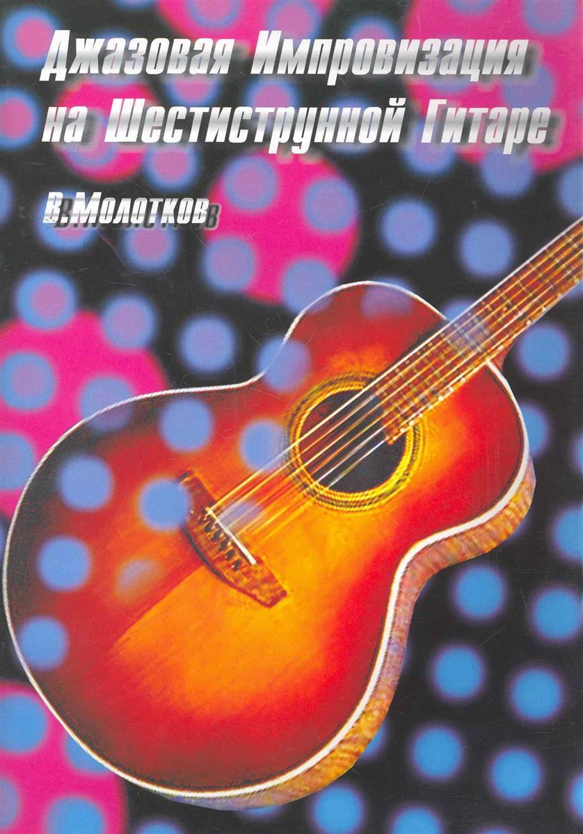 Молотков В. Джазовая импровизация на шестиструнной гитаре николаев а видеошкола аккомпанемента на шестиструнной гитаре dvd