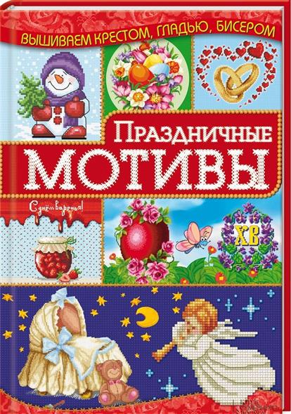 Наниашвили И. Праздничные мотивы наниашвили и соцкова а вышиваем иконы рушники покровцы картины