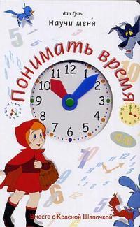 Научи меня Понимать время
