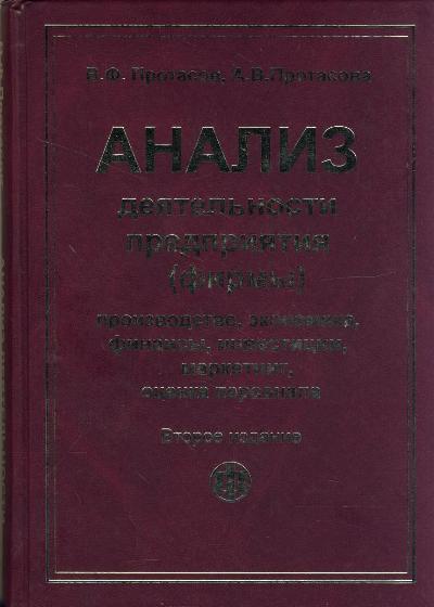Протасов В.: Анализ деятельности предприятия